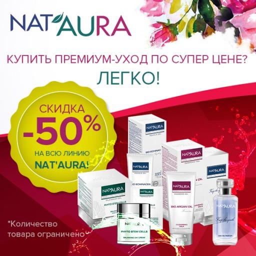 Прекрасная премиум косметика NAT'AURA по эксклюзивным ценам - 50% скидки!