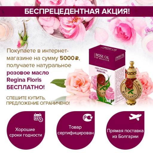 При покупке дарим БЕСЦЕННЫЙ ПОДАРОК - розовое масло!
