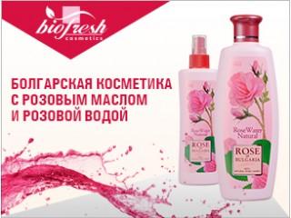 Косметика болгарии производители
