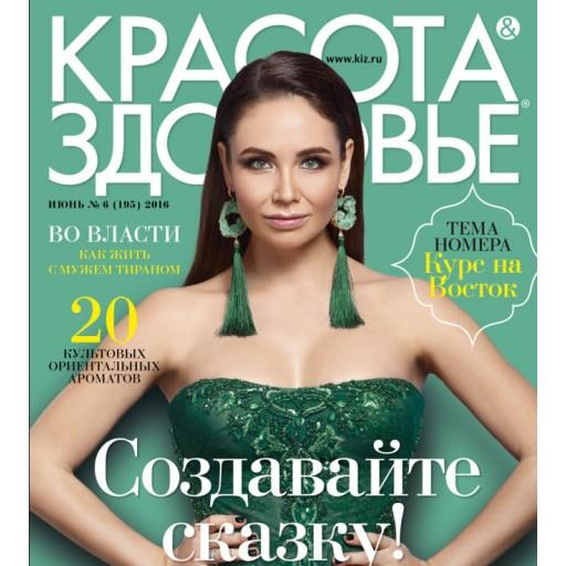 Журнал Красота & Здоровье - официальный партнер брендов косметики Bebble и Maternea