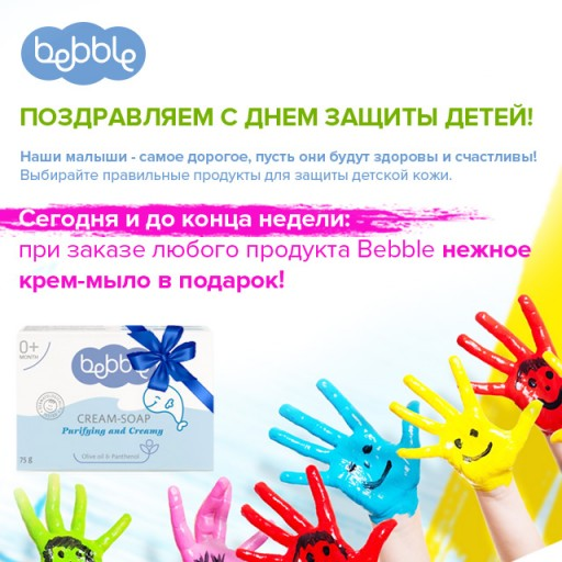 Поздравляем с днем защиты детей! Подарок каждому покупателю детской косметики!