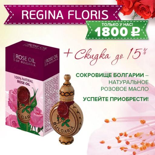 Натуральное розовое масло из Болгарии по супер цене