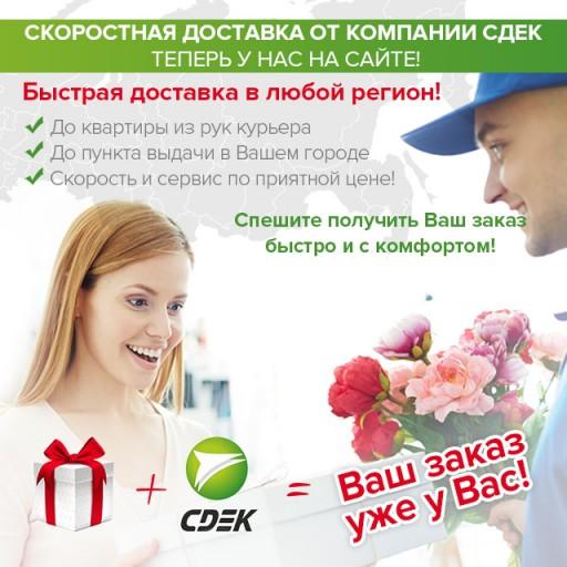 Интернет-магазин косметики ИНТЕРЕС выбирает доставку СДЕК