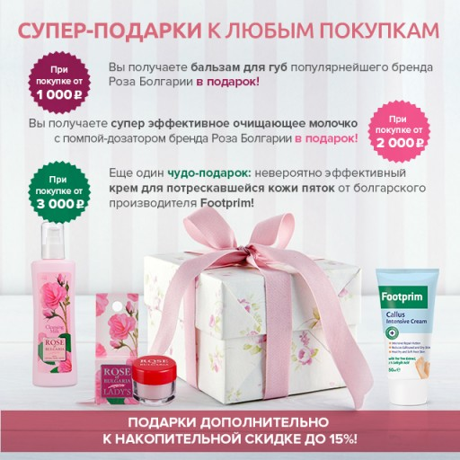 Подарки при покупках в магазине косметики Интерес