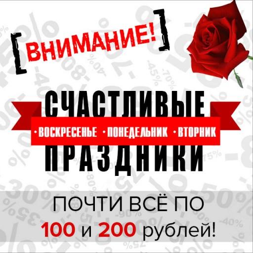 Праздничные распродажи косметики - все по 100 и 200 рублей!