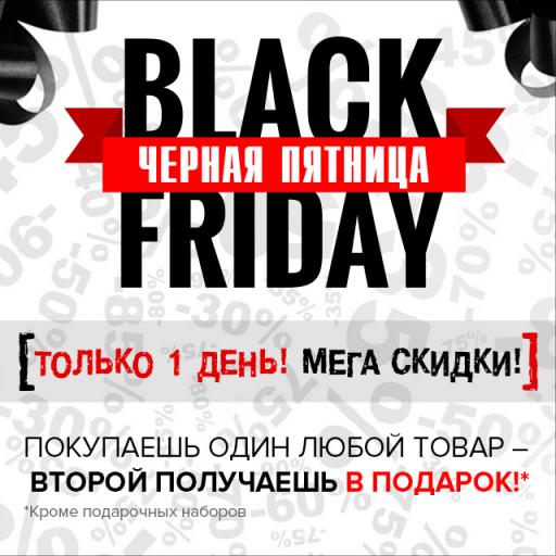 Черная пятница - распродажа косметики!